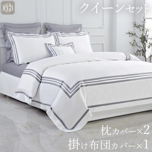 クイーン | 210×210cm | 掛け布団カバー1枚 | 包み型スタンダード枕カバー2枚 | 400TC ボールドライン