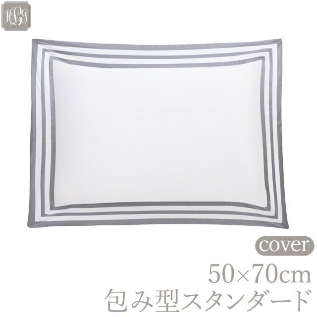 【刺繍不可】アウトレット/ピローケース | 包み型スタンダード | 50×70cm | 400TC ボールドライン