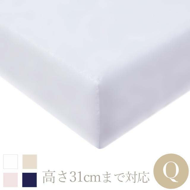 [Renewal]ボックスシーツ | クイーン | 160×200cm | 高さ40cm | 400TC コットンサテン