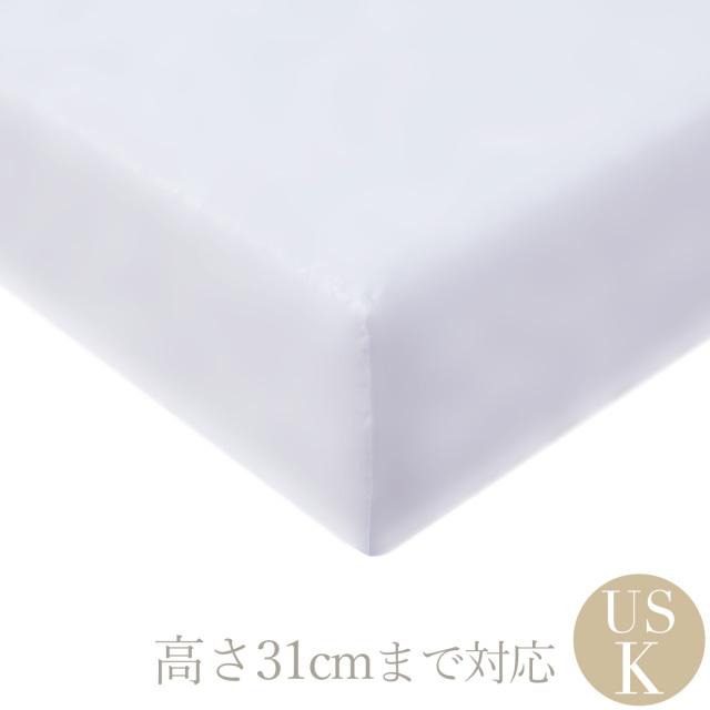 [Renewal]ボックスシーツ | USキング | 200×200cm | 高さ40cm | 400TC コットンサテン