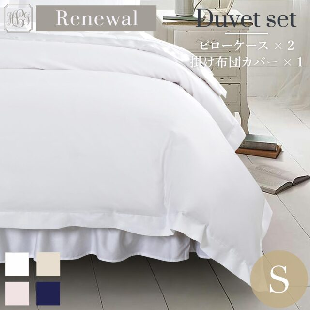 [Renewal]シングル | 150×210cm | 掛け布団カバー1枚 | 封筒型スタンダード枕カバー2枚 | 400TC コットンサテン