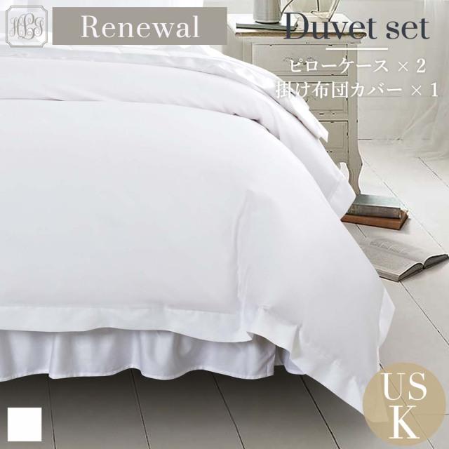 [Renewal]USキング | 270×235cm | 掛け布団カバー1枚 | 封筒型スタンダード枕カバー2枚 | 400TC コットンサテン