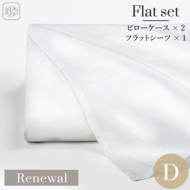 [Renewal]ダブル | フラットシーツ1枚 | 封筒型スタンダード枕カバー2枚 | 400TC コットンサテン