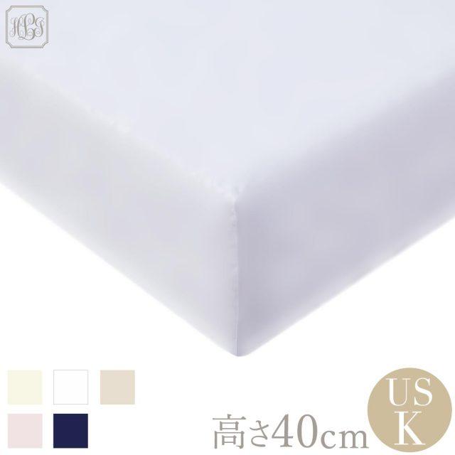 ボックスシーツ | USキング | 200×200cm | 高さ40cm | 400TC コットンサテン