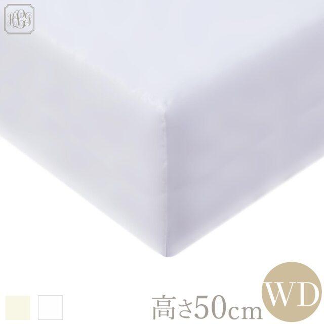 ボックスシーツ | ワイドダブル | 155×200cm | 高さ50cm | 400TC コットンサテン