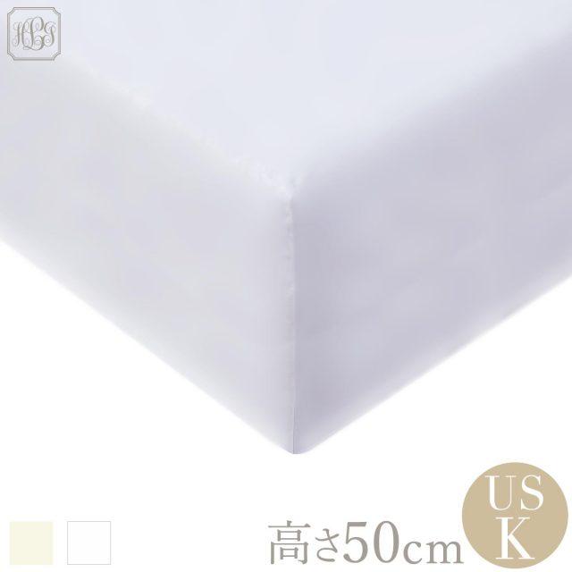 ボックスシーツ | USキング | 200×200cm | 高さ50cm | 400TC コットンサテン