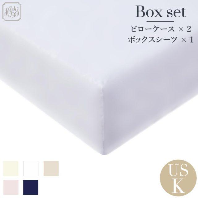 USキング | 200×200cm | 高さ40cm | ボックスシーツ1枚 封筒型スタンダード枕カバー2枚  | 400TC コットンサテン