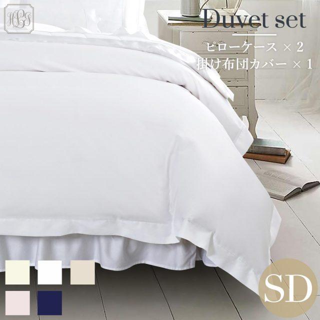 セミダブル | 170×210cm | 掛け布団カバー1枚 | 封筒型スタンダード枕カバー2枚 | 400TC コットンサテン