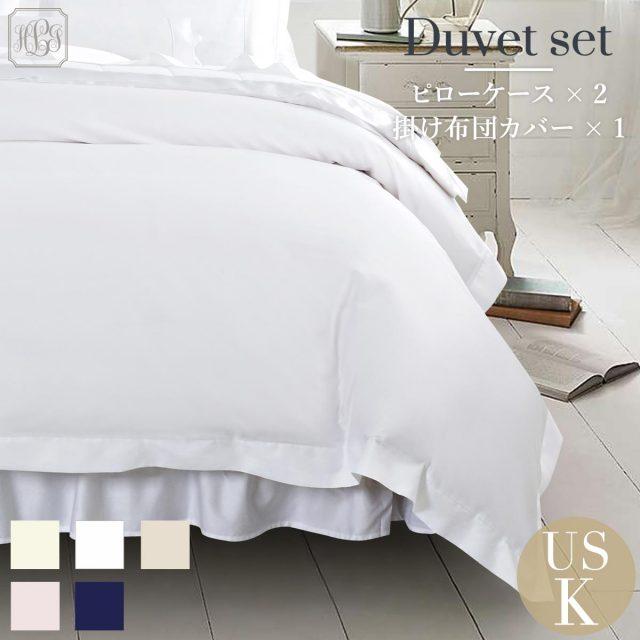 USキング | 270×235cm | 掛け布団カバー1枚 | 封筒型スタンダード枕カバー2枚 | 400TC コットンサテン