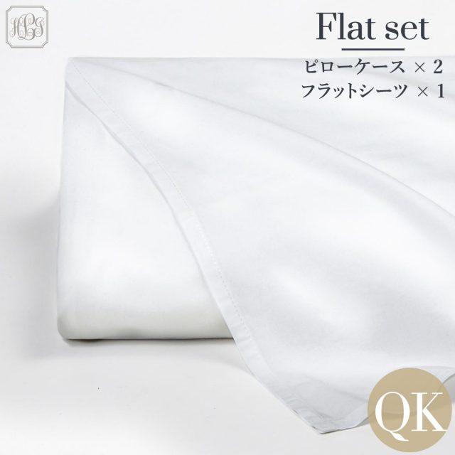 クイーン・キング | フラットシーツ1枚 | 封筒型スタンダード枕カバー2枚 | 400TC コットンサテン