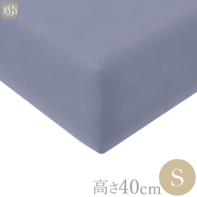 ボックスシーツ | シングル | 100×200cm | 高さ40cm | 400TC コットンサテンリュクス
