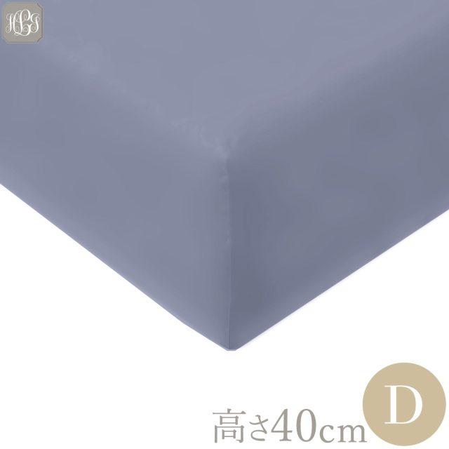 ボックスシーツ  | ダブル | 140×200cm | 高さ40cm | 400TC コットンサテンリュクス