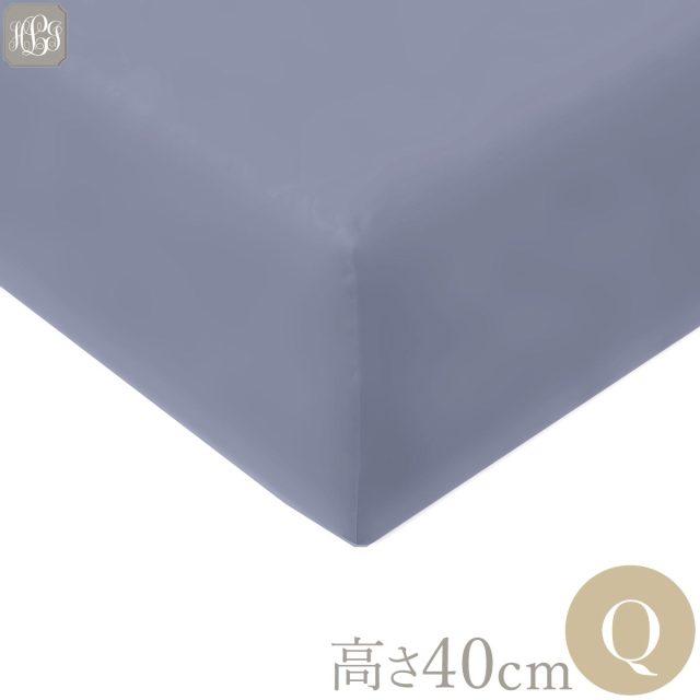ボックスシーツ | クイーン | 160×200cm | 高さ40cm | 400TC コットンサテンリュクス
