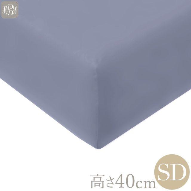 ボックスシーツ | セミダブル | 120×200cm | 高さ40cm | 400TC コットンサテンリュクス