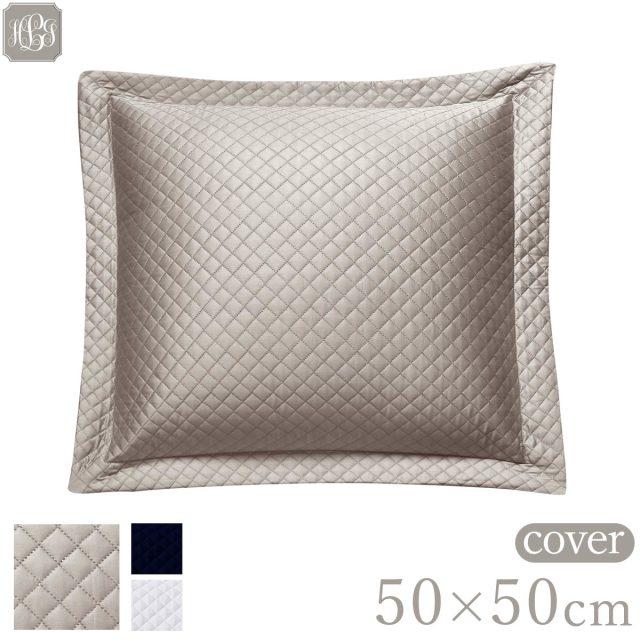 クッションカバー | 50cmスクエア | 50x50cm | ダイヤモンドキルト(ひし形)