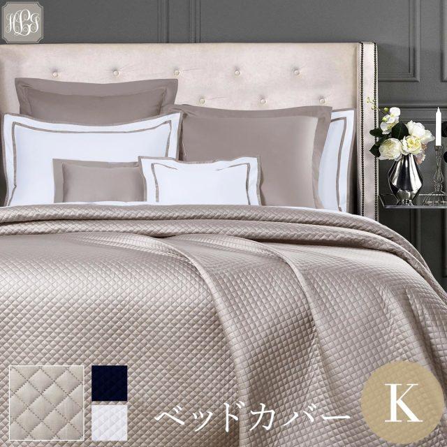 ベッドカバー | キング | 280x240cm | ダイヤモンドキルト(ひし形)
