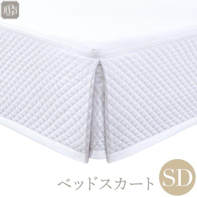 ベッドスカート | セミダブル | 120cm ×200cm | 高さ25cm | 400TC ダイヤモンドキルト