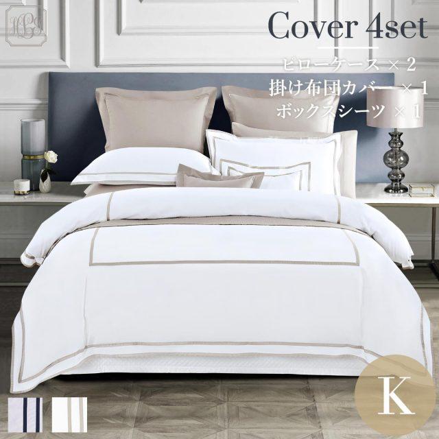 キング | ボックスシーツ1枚 | 掛け布団カバー1枚 | 包み型スタンダード枕カバー2枚セット | 400TC ホテル