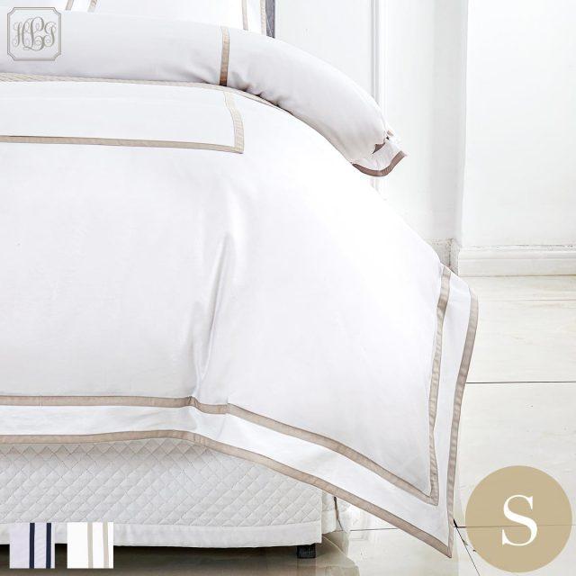 掛け布団カバー | シングル | 150×210cm | 400TC ホテル