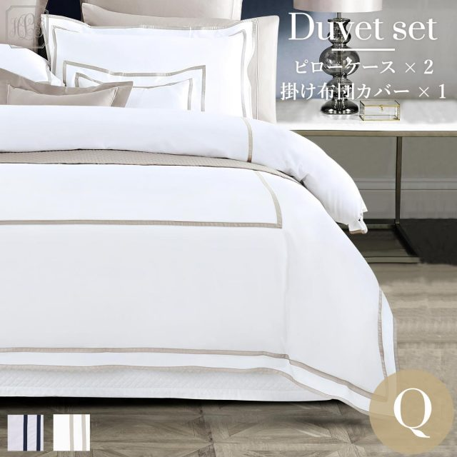 クイーン | 210×210cm | 掛け布団カバー1枚 | 包み型スタンダード枕カバー2枚 | 400TC ホテル