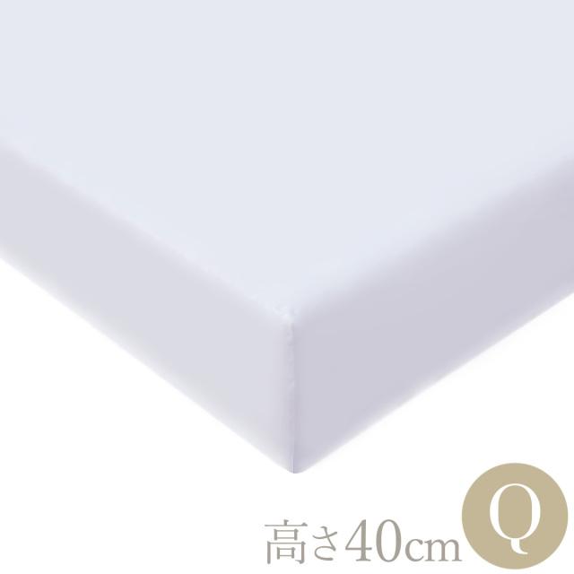 [Renewal]ボックスシーツ | クイーン | 160×200cm | 高さ40cm | ホワイト無地 | 400TC ホテル