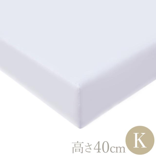 [Renewal]ボックスシーツ | キング | 180×200cm | 高さ40cm | ホワイト無地 | 400TC ホテル