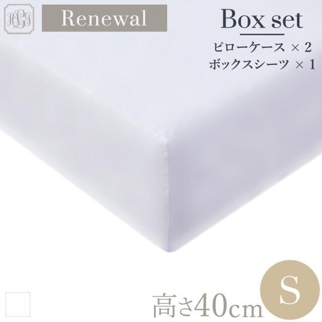 [Renewal]シングル | 100×200cm | 高さ40cm | ボックスシーツ1枚 | 包み型スタンダード枕カバー2枚 | 400TC ホテル