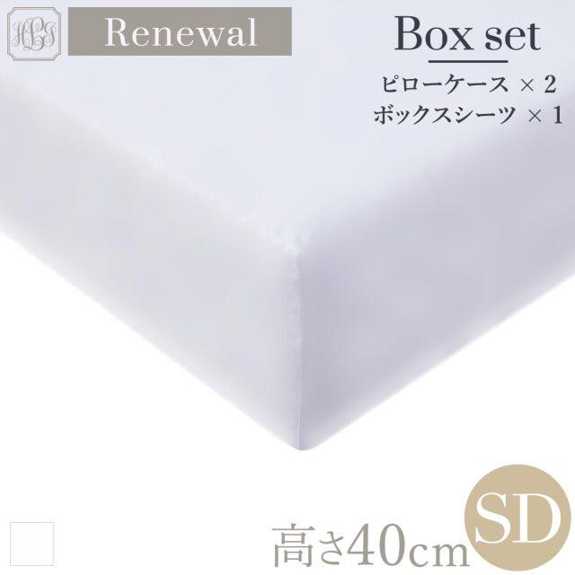 [Renewal]セミダブル | 120×200cm | 高さ40cm | ボックスシーツ1枚 | 包み型スタンダード枕カバー2枚 | 400TC ホテル