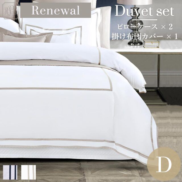 [Renewal]ダブル | 190×210cm | 掛け布団カバー1枚 | 包み型スタンダード枕カバー2枚 | 400TC ホテル