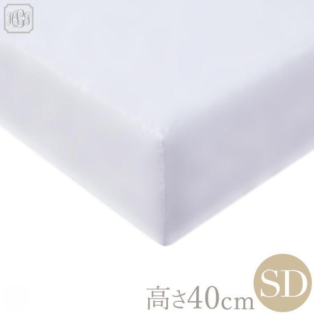 ボックスシーツ / セミダブル / 120×200cm / 高さ40cm / ホワイト無地 / 400TC ホテル