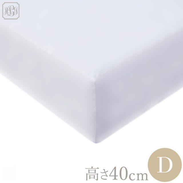 ボックスシーツ | ダブル | 140×200cm | 高さ40cm | ホワイト無地 | 400TC ホテル