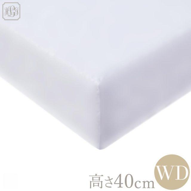 ボックスシーツ | ワイドダブル | 155×200cm | 高さ40cm | ホワイト無地 | 400TC ホテル