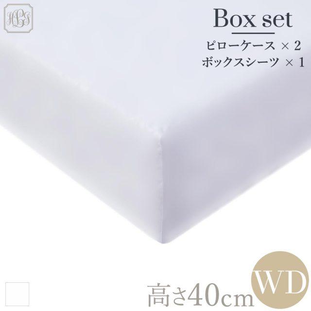 ワイドダブル / 155×200cm / 高さ40cm / ボックスシーツ1枚 封筒型スタンダード枕カバー2枚  / 400TC ホテル