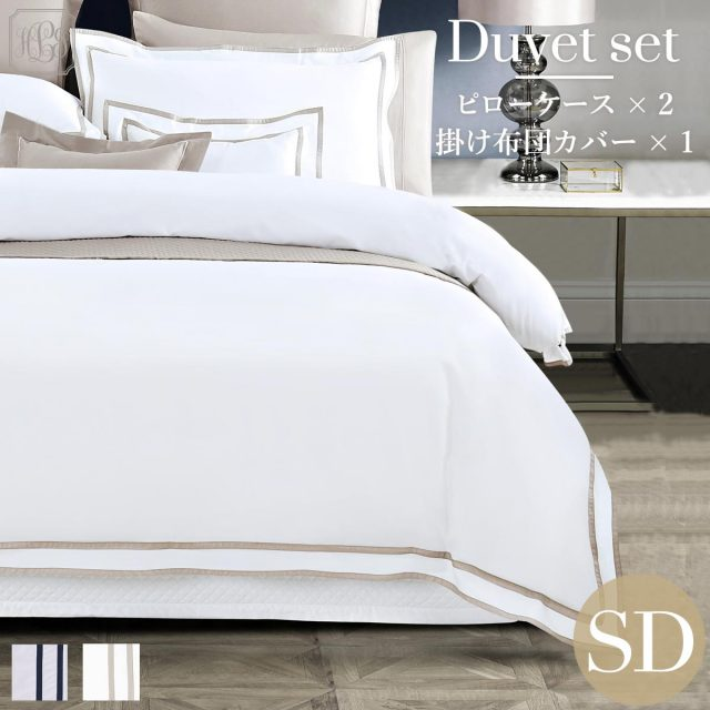 セミダブル / 170×210cm / 掛け布団カバー1枚 / 包み型スタンダード枕カバー2枚 / 400TC ホテル