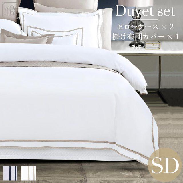 セミダブル | 170×210cm | 掛け布団カバー1枚 | 包み型スタンダード枕カバー2枚 | 400TC ホテル