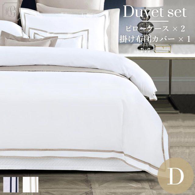 ダブル | 190×210cm | 掛け布団カバー1枚 | 包み型スタンダード枕カバー2枚 | 400TC ホテル