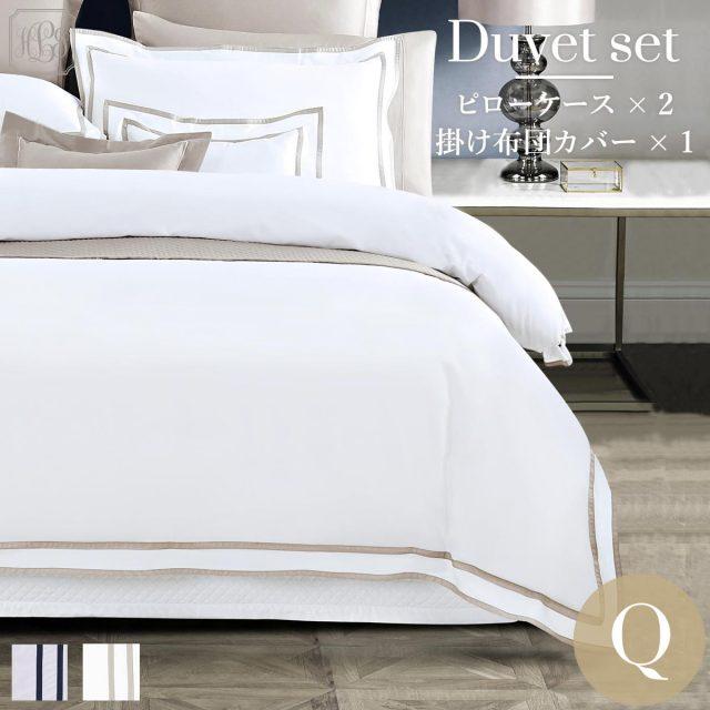 クイーン / 210×210cm / 掛け布団カバー1枚 / 包み型スタンダード枕カバー2枚 / 400TC ホテル