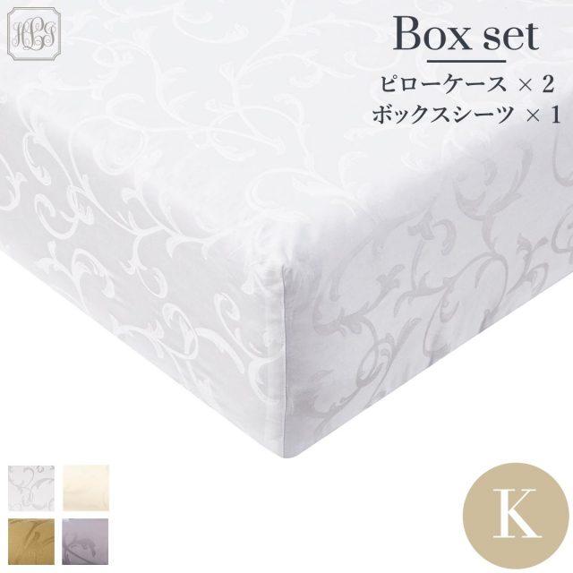 キング | 180×200cm | 高さ40cm | ボックスシーツ1枚 封筒型スタンダード枕カバー2枚  | 400TC ジャガード