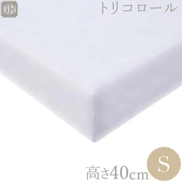 【刺繍不可】ボックシーツ | シングル | 100×200cm | 400TC トリコロール
