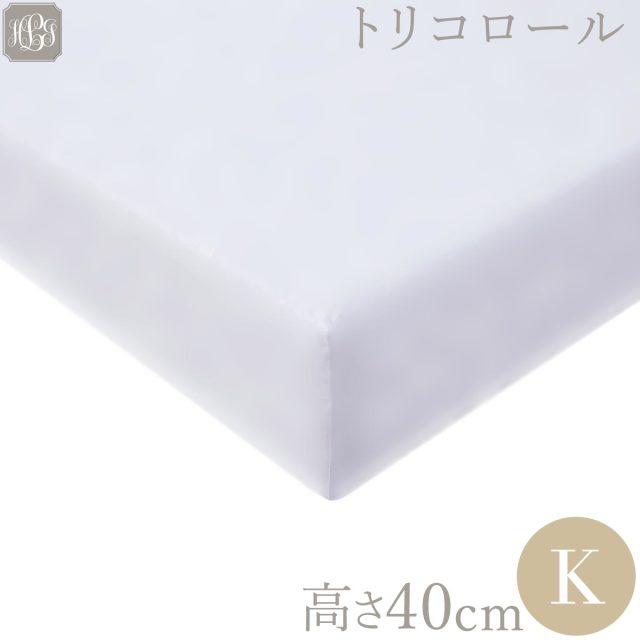 ボックシーツ | キング | 180×200cm | 400TC トリコロール