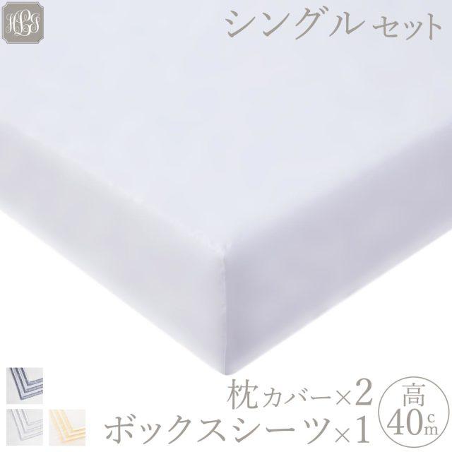 【刺繍不可】シングル | 100×200cm | ボックスシーツ1枚 | 包み型スタンダード枕カバー2枚 | 400TC トリコロール