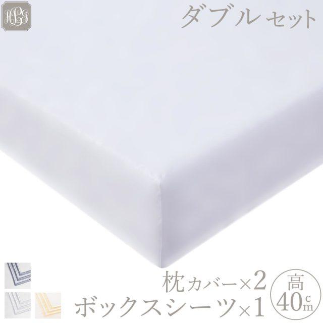 【刺繍不可】ダブル | 140×200cm | ボックスシーツ1枚 | 包み型スタンダード枕カバー2枚 | 400TC トリコロール