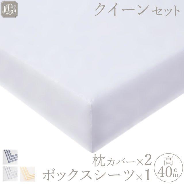 【刺繍不可】クイーン | 160×200cm | ボックスシーツ1枚 | 包み型スタンダード枕カバー2枚 | 400TC トリコロール