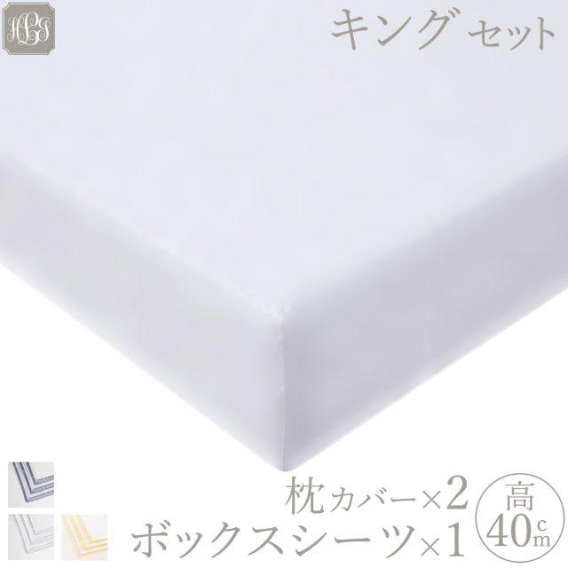 【刺繍不可】キング | 180×200cm | ボックスシーツ1枚 | 包み型スタンダード枕カバー2枚 | 400TC トリコロール