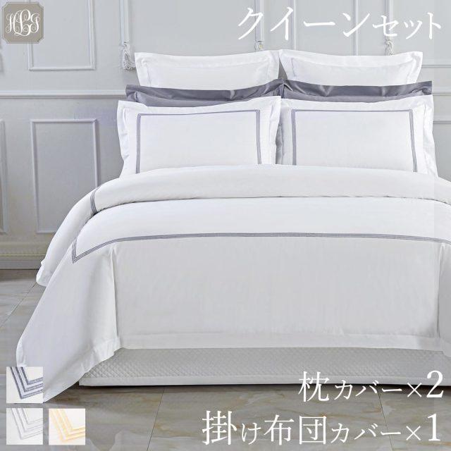 【刺繍不可】クイーン   210×210cm   掛け布団カバー1枚   包み型スタンダード枕カバー2枚   400TC トリコロール