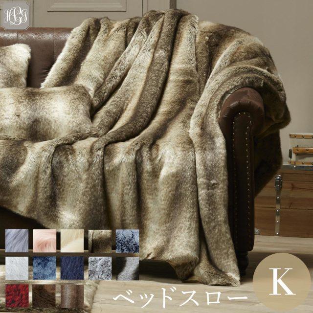ベッドスロー / キング / 300×140cm / EVELYNE PRELONGE (エヴリーヌ・プレロンジュ)