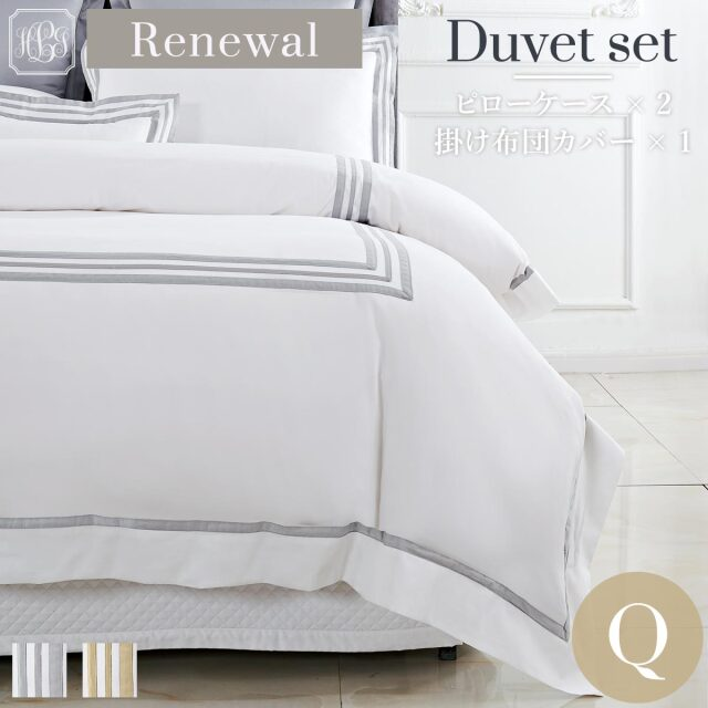 [Renewal]クイーン | 210×210cm | 掛け布団カバー1枚 | 包み型スタンダード枕カバー2枚 | 500TC ボールドライン