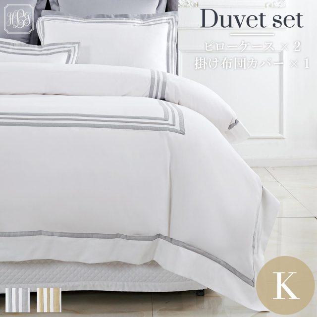 キング | 230×210cm | 掛け布団カバー1枚 | 包み型スタンダード枕カバー2枚 | 500TC ボールドライン