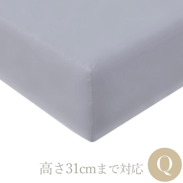 [Renewal]ボックスシーツ | クイーン | 160×200cm | 高さ40cm | 500TC コットンサテンリュクス