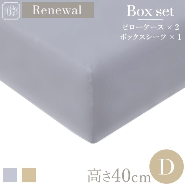 [Renewal]ダブル | 140×200cm | 高さ40cm | ボックスシーツ1枚 | 包み型スタンダード枕カバー2枚 | 500TC コットンサテンリュクス